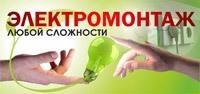 качество электромонтажных работ в Новокузнецке