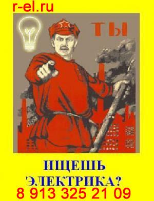 Электрик Новокузнецк