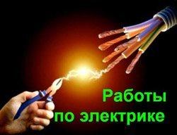 Работы по электрике в Новокузнецке. Электроработы