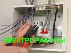 Работы по электрике Новокузнецк