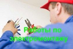 Электроработы в Новокузнецке