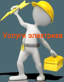 Услуги частного электрика Новокузнецк. Частный электрик